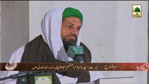 Seerat Sayyiduna Imam e Azam Abu Hanifa