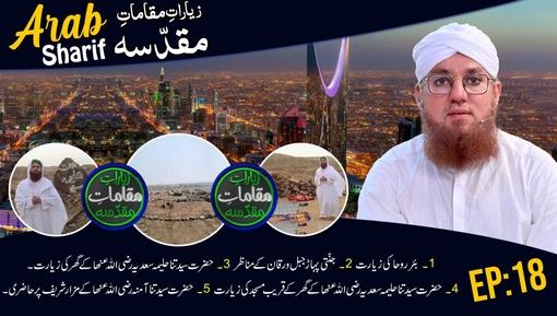 Ziyarat e Muqamat e Muqadasa(Ep:37) - Jabal e Uhud