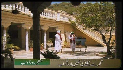 Sunnatain Aur Aadaab(09) - Ghar Say Nikalnay Ki Sunnatain Aur Aadab