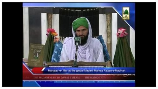 News 10 June - Munajat-e-Iftar at the global Madani Markaz faizan-e-Madinah