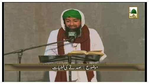 Sadqay Ki Fazilat