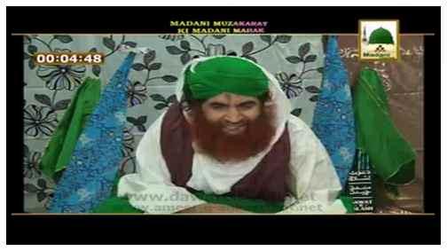 Madani Muzakray Ki Madani Mahak(55) - Namaz e Taraweeh Ka Aik Aham Masala