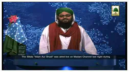 NewsClip 11 June - The silsila - Islam aur Shadi