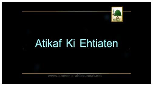 Atikaf Ki Ehtiaten