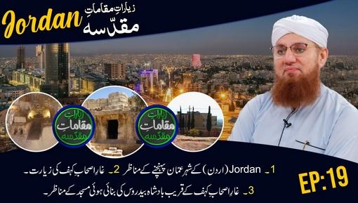 Ziyarat e Muqamat e Muqadasa(Ep:38) - Hazrat Sayyidatuna Bibi Aamina Kay Mazar Par Hazri