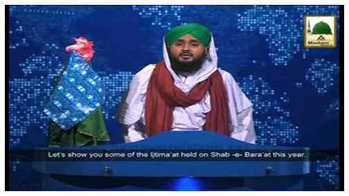 News-Clip- Ijtima-e-Zikr-o-Naat Regard to Shab-e-Baraat