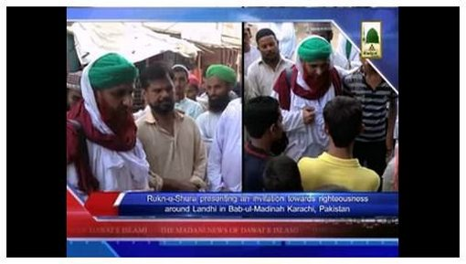 News-Clip 13 June - Rukn-e-Shura attending the Bayan delivered before presenting the invitation
