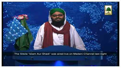 News-Clip 12 June - The Silsila - Islam Aur Shadi