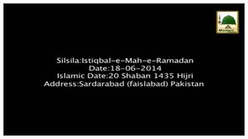 Istaqbal e Maah e Ramazan