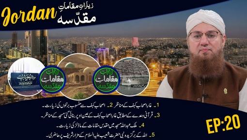 Ziyarat e Muqamat e Muqadasa(Ep-39) - Bagh e Madina, Muqam e Badar