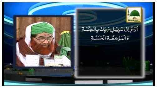Madani Muzakra - Hajj O Umrah Kay Masail Part 03 - (Subtitled)