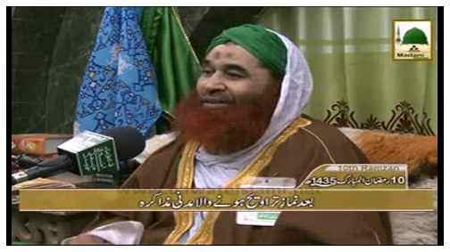 Ramadan Ki Purkef Yadain(Ep:10) - 1435