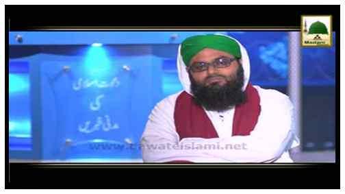 Package - Mukhtalif Al Madani Islami Bhiyon Kay Madani Tassuraat(2)
