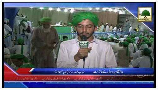 News Clip-01 Aug - Aashiqan e Rasool kay Tasurat