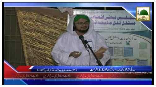 News Clip-01 Aug - Madani Tarbiyati Course, Arakeen e Shura ki Shirkat