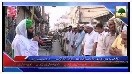 News Clip-01 Aug - Muballigh e Dawateislami Waseem Attari ki Walida ki Namaz e Janaza