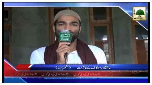 News Clip-31 July - Aashiqan e Itikaf kay Tasurat