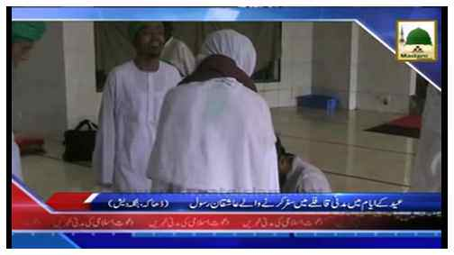 News Clip-31 July - Eid kay Dino me Madani Qafilay me Safar