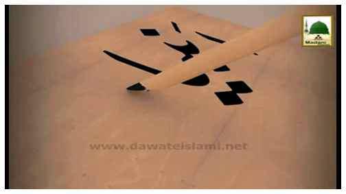 Ambiya e Kiram Kay Waqiyat(Ep:30) - Hazrat Musa ki Duaon kay Waqiyat