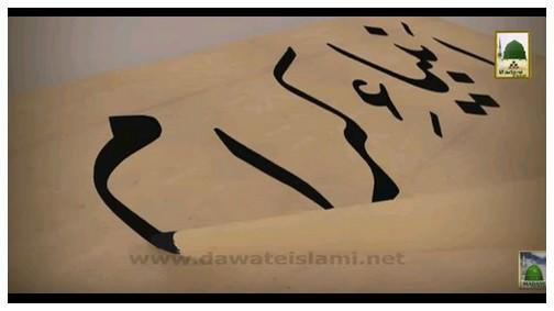 Ambiya Kiram Kay Waqiyat(Ep:23) - Hazrat Sayyiduna Zulkifeel
