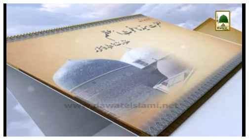 Documentary - Faizan e Zafar uddin Bihari Hanafi - 19 Jumadi ul Aakhir