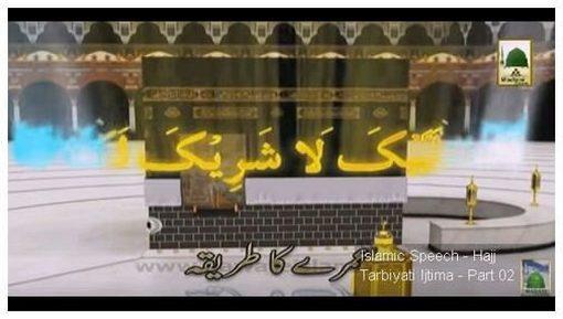 DVD - Hajj Tarbiyati Ijtima - Part 02 - Umrah Ka Tariqa