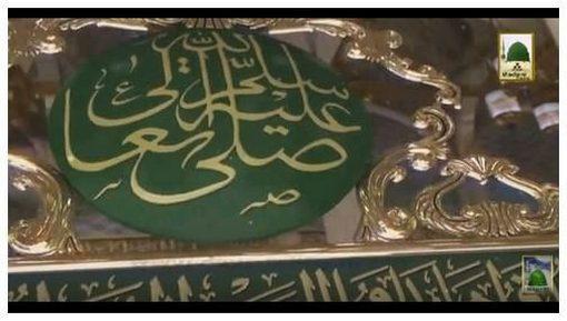 DVD - Hajj Tarbiyati Ijtima - Sunheri Jaliyon kay Rubaru Hazri kay Aadab