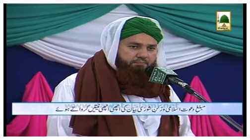 Islah e Aamal - Rizq e Halal Kay Fazail