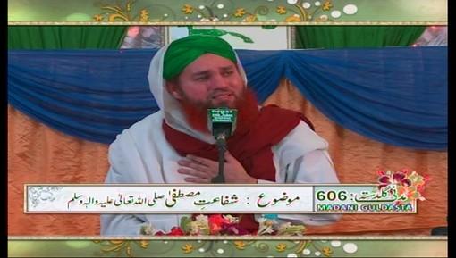 Madani Guldasta(606) - Shafat e Mustafa ﷺ