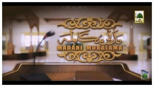 Madani Mukalima - KhushGawar Zindagi kay Madani Phool