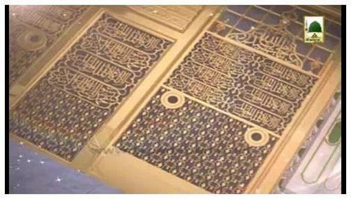 Madani Phool(09) - Siddiq e Akbar Ki Khilafat