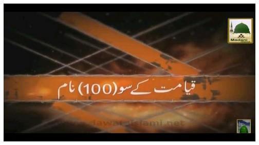 Qayamat Kay 100 Naam(Ep:05) - Qabron Say Uthnay Ka Din