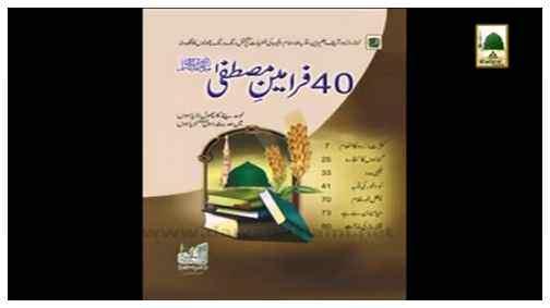 Book - 40 Farameen Mustafa(in Multiple Languages)