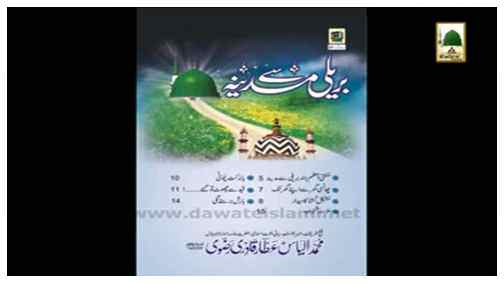 Book - Bareilly Say Madinah(in Multiple Languages)