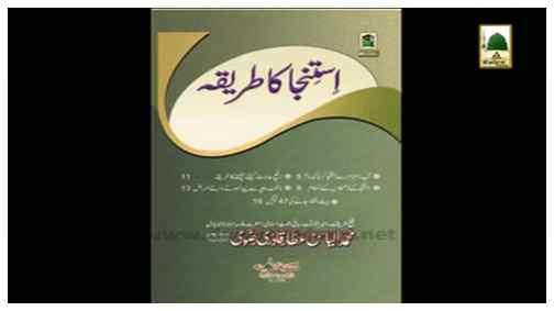 Book - Istinja ka Tarika(in Multiple Languages)