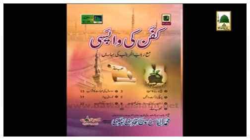 Book - Kafan ki wapsi(in Multiple Languages)