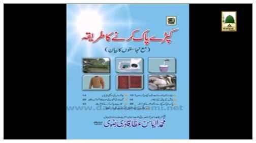 Book - Kapray Pak Karnay Ka Tariqa(in Multiple Languages)