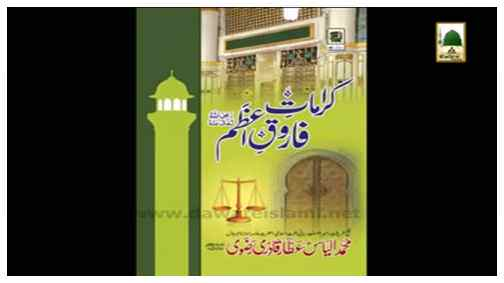 Book - Karamat-e-Farooq-e-Azam(in Multiple Languages)