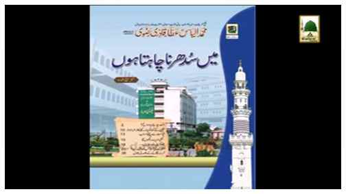 Book - Main Sudharna Chata Hon(in Multiple Languages)