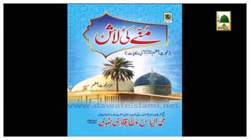 Book - Munnay ki Lash(in Multiple Languages)