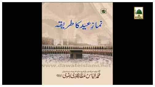 Book - Namaz-e-Eid ka Tariqa(in Multiple Languages)