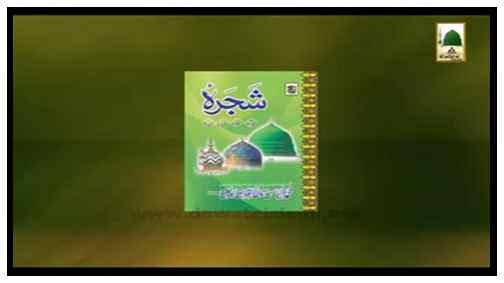 Book - New Shajarah Qadriya Razawiya Attariya