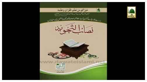 Book - Nisab-ul-Tajweed