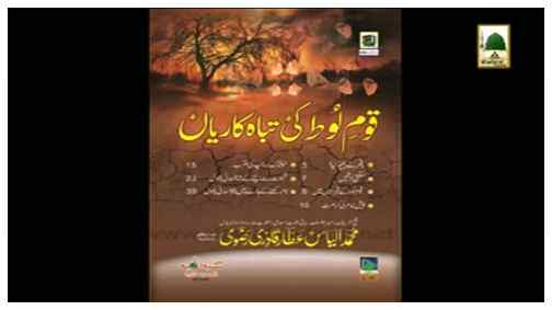Book - Qaum-e-loot ki Taba Kariyan