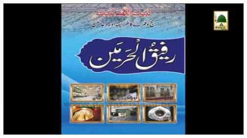 Book - Rafiq-ul Haramayn(in Multiple Languages)