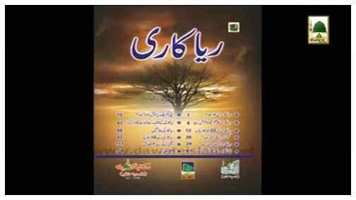 Book - Riyakari(in Multiple Languages)