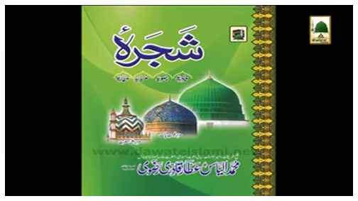 Book - Shajarah Qadiriyyah Razaviyyah Attariyyah