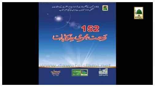 Book - 152 Rehmat Bari Hikayat(in Multiple Languages)