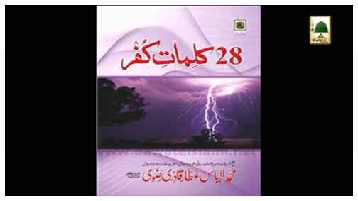 Book - 28 Kalimat-e-Kufr(in Multiple Languages)