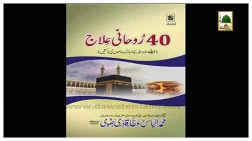Book - 40 Rohani Ilaj(in Multiple Languages)